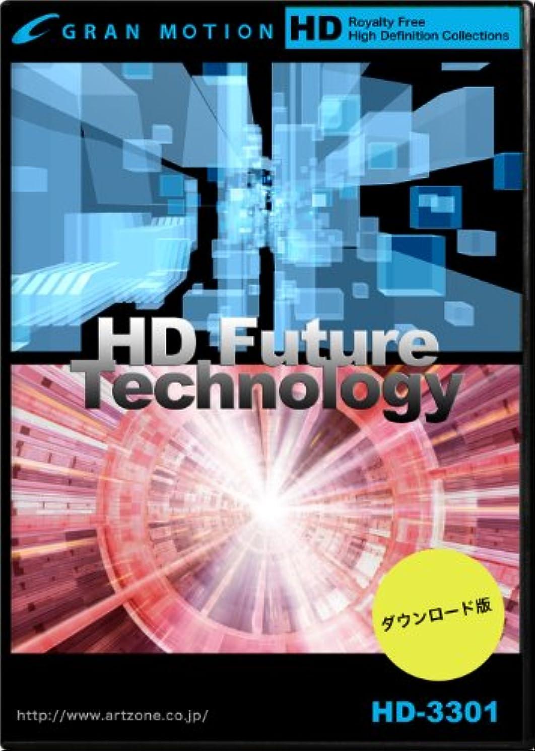 メモタンカー失業者グランモーション HD-3301 フューチャーテクノロジー [ダウンロード]
