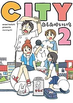 [あらゐけいいち]のCITY(2) (モーニングコミックス)