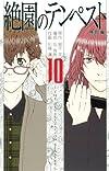 絶園のテンペスト (10)(完) (ガンガンコミックス)