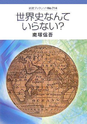 世界史なんていらない? (岩波ブックレット)の詳細を見る