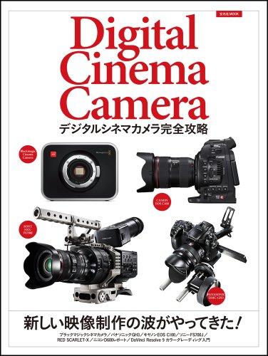 デジタルシネマカメラ完全攻略 (玄光社MOOK)の詳細を見る