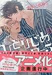 ひとりじめマイヒーロー 5巻 特装版 (gateauコミックス)