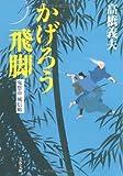 かげろう飛脚―鬼悠市 風信帖 (文春文庫)
