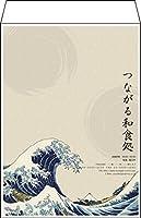 封筒印刷 【角2】 ショップ 和食処イメージ No.9037 (130枚入)