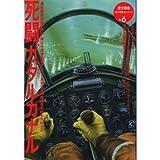 死闘ガダルカナル (歴史群像 太平洋戦史シリーズ Vol. 6)