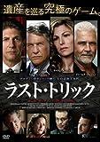ラスト・トリック[DVD]