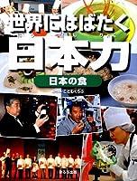 日本の食 (世界にはばたく日本力)