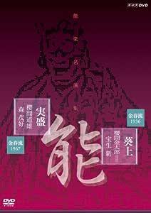能楽名演集 能「葵上」金春流 櫻間金太郎(弓川) 宝生新 能「実盛」金春流 櫻間道雄 森茂好 [DVD]
