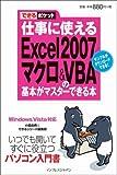 できるポケット 仕事に使えるExcel2007 マクロ&VBAの基本がマスターできる本 Windows Vista対応 (できるポケットシリーズ)