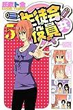 生徒会役員共(5) (講談社コミックス)
