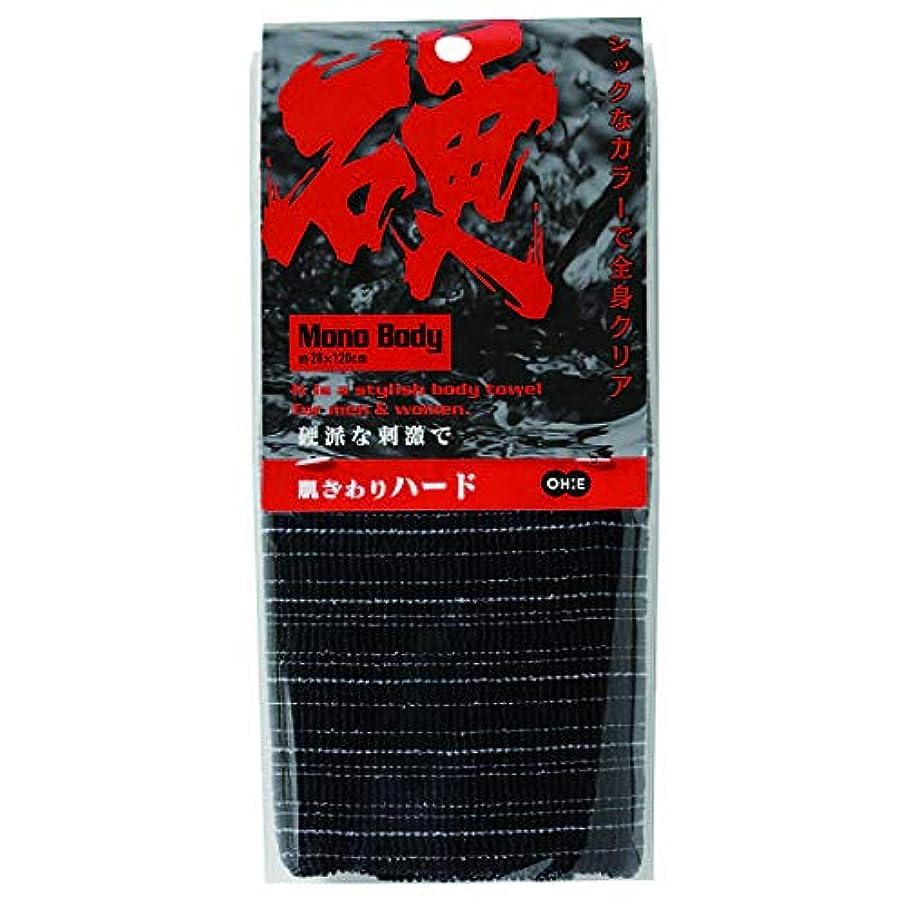 オーロック傑出したペアオーエ ボディタオル 白 黒 約幅28×長さ120cm MB 硬 スーパー ハード 体洗い 日本製