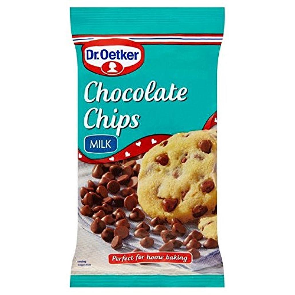 キュービックペインギリックエレメンタルドクター?エトカーミルクチョコレートチップ100グラム - Dr Oetker Milk Chocolate Chips 100g [並行輸入品]