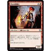 MTG 赤 日本語版 若き紅蓮術士 EMA-155 アンコモン