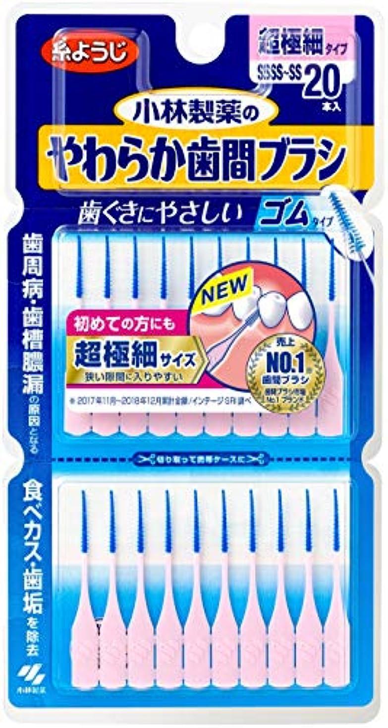素晴らしい良い多くの印刷する忠誠小林製薬のやわらか歯間ブラシ 細いタイプ SSSS-Sサイズ ゴムタイプ(糸ようじブランド)×20本
