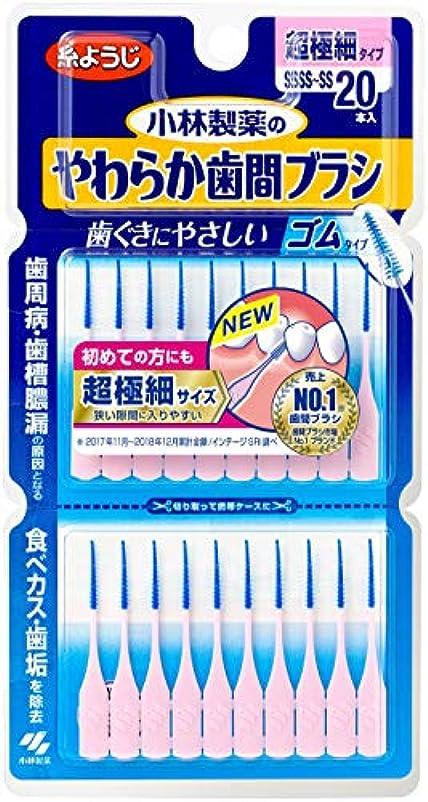 貫通するゴールデン現実小林製薬のやわらか歯間ブラシ 細いタイプ SSSS-Sサイズ ゴムタイプ(糸ようじブランド)×20本
