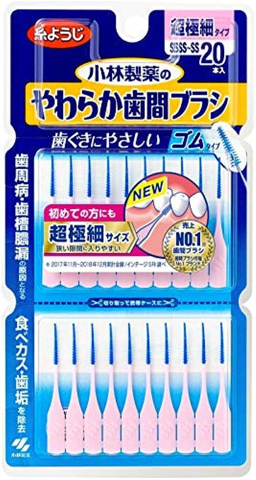 ドローマット第五小林製薬のやわらか歯間ブラシ 細いタイプ SSSS-Sサイズ ゴムタイプ(糸ようじブランド)×20本