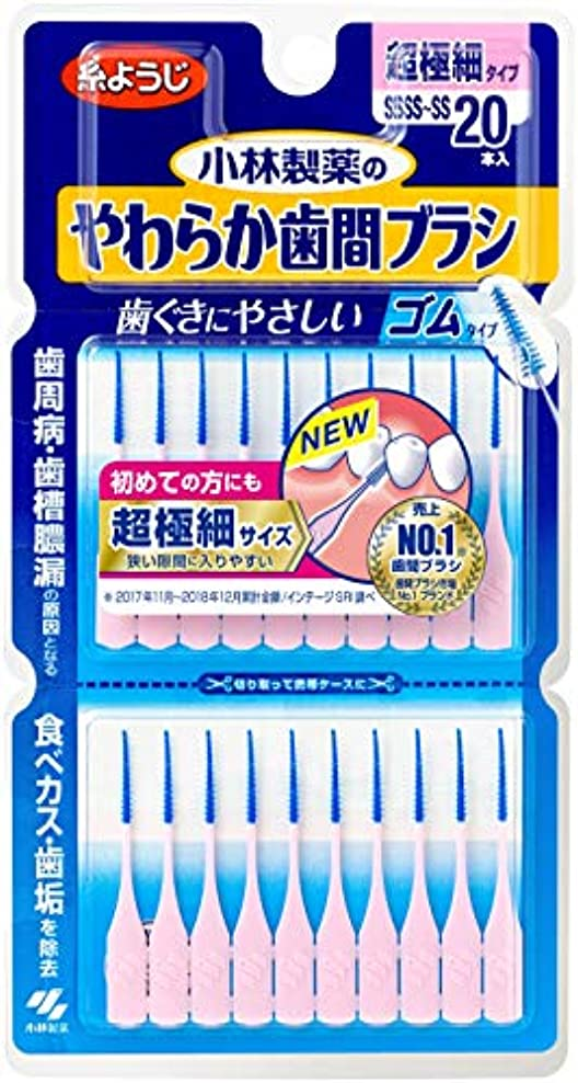 小林製薬のやわらか歯間ブラシ 細いタイプ SSSS-Sサイズ ゴムタイプ(糸ようじブランド)×20本