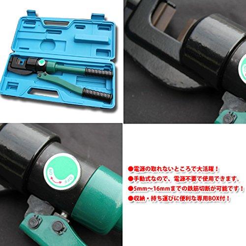 油圧式 スチールカッター 16mm 切断機 電源不要 手動式 鉄筋