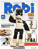 週刊 Robi (ロビ) 第三版 2015年 2/10号 [分冊百科]