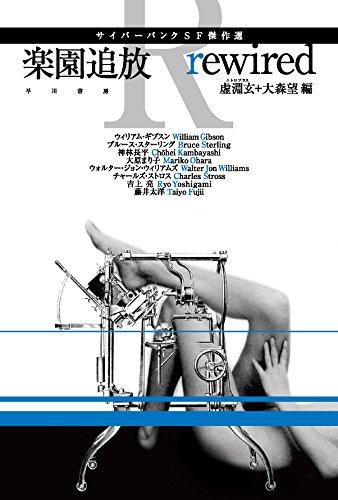 楽園追放 rewired サイバーパンクSF傑作選 (ハヤカワ文庫JA)
