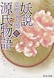 妖説 源氏物語 壱 (中公文庫)