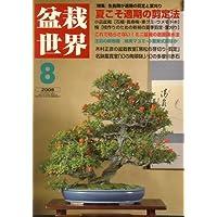 盆栽世界 2008年 08月号 [雑誌]