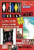 オリコン・ウィークリー 1993年1月4日-1月11日号 通巻686号