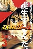 鉄腕ガール(3) (モーニングコミックス)