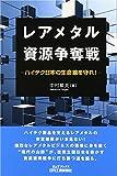 レアメタル資源争奪戦―ハイテク日本の生命線を守れ! (B&Tブックス)