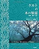 ケルトの木の知恵