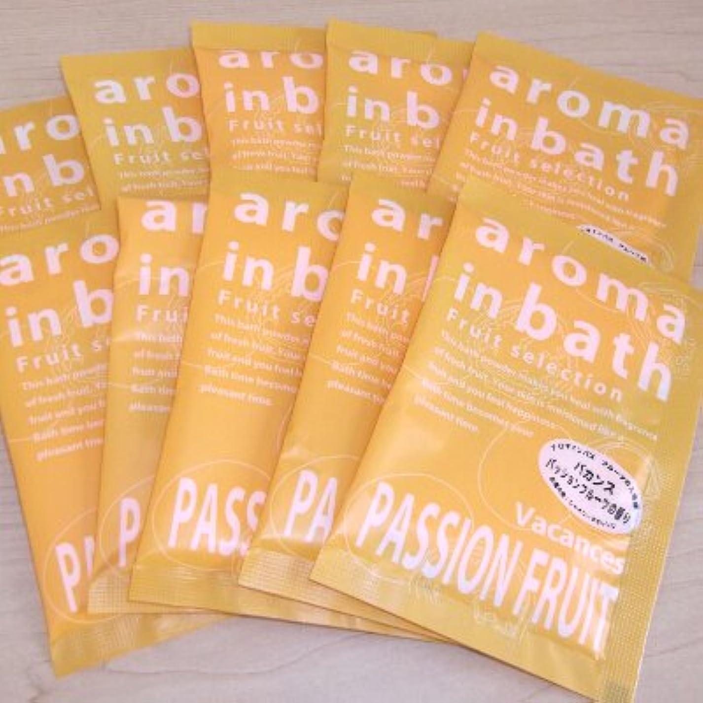 ブレイズ未亡人持続的アロマインバス パッションフルーツ 10包セット