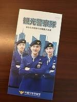 東方神起 チャンミン SUPER JUNIOR ドンへ シウォン ソウル警察カタログ 日本語版 パフレット 3冊