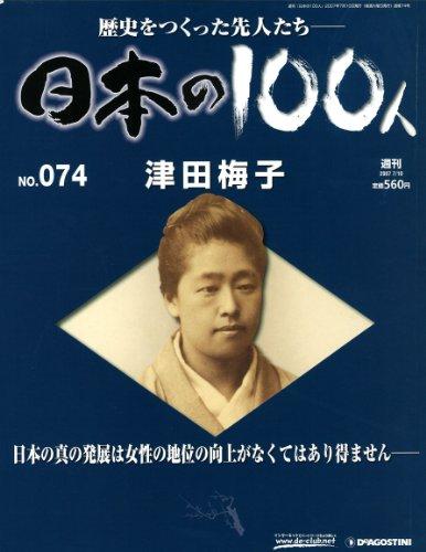 週刊 日本の100人 No.074 津田梅子 2007/7/10