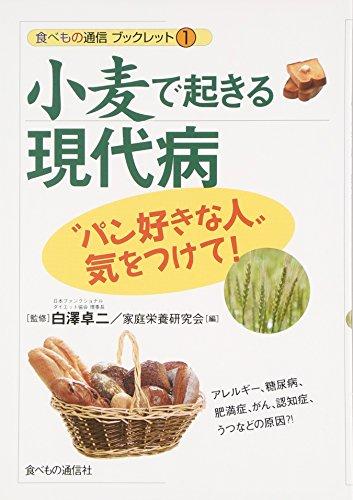 """小麦で起きる現代病: """"パン好きの人""""ご用心! (食べもの通信ブックレット)"""