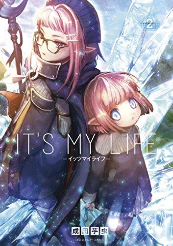 IT'S MY LIFE(2) (裏少年サンデーコミックス)