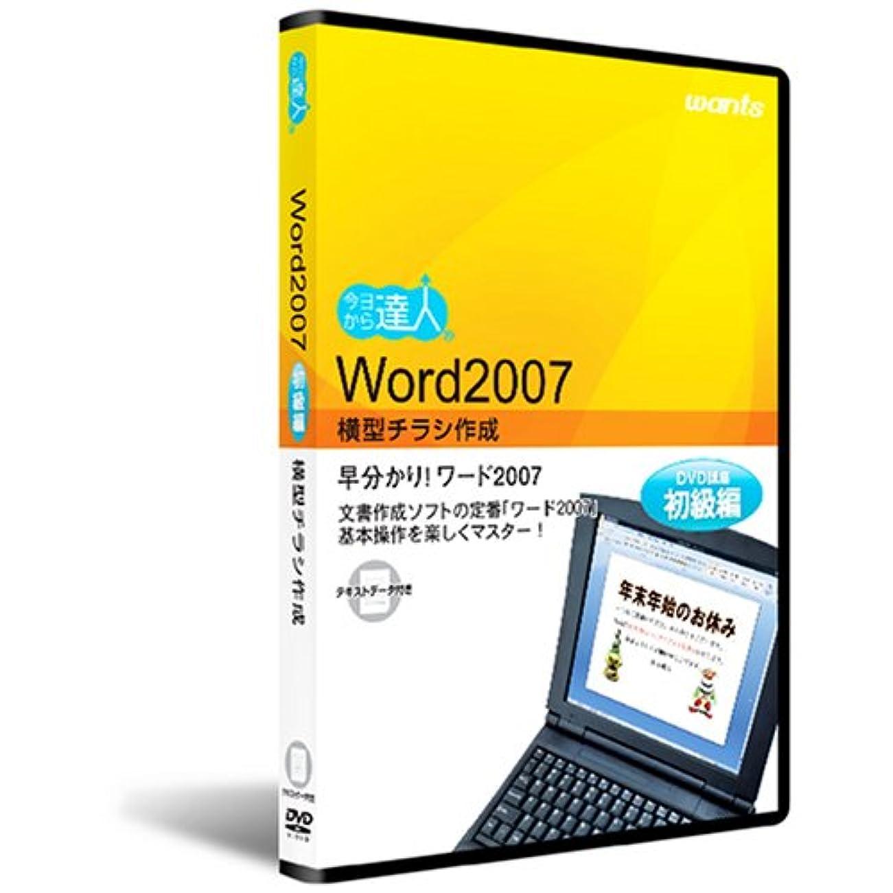 Word2007:DVD講座 初級編 横型チラシ作成