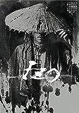 新感線プロデュース いのうえ歌舞伎☆號『IZO』[DVD]