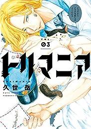 トリマニア 3巻 (デジタル版ガンガンコミックスONLINE)
