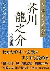 あらすじ日本文学「芥川龍之介」完全版