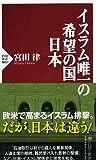 「イスラム唯一の希望の国 日本 (PHP新書)」販売ページヘ