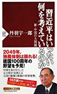 丹羽 宇一郎 (著)(1)新品: ¥ 907ポイント:28pt (3%)5点の新品/中古品を見る:¥ 907より