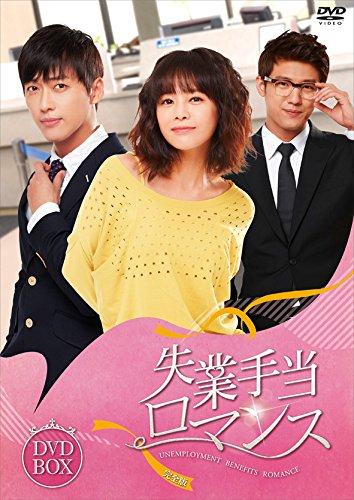 失業手当ロマンス (完全版) DVD-コンプリートBOX