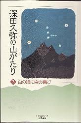 深田久弥の山がたり〈2〉百の頂に百の喜び (山岳名著シリーズ)