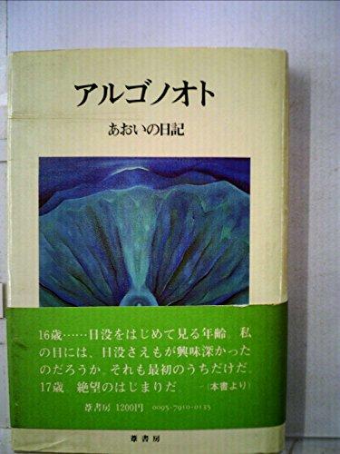 アルゴノオト―あおいの日記 (1979年)