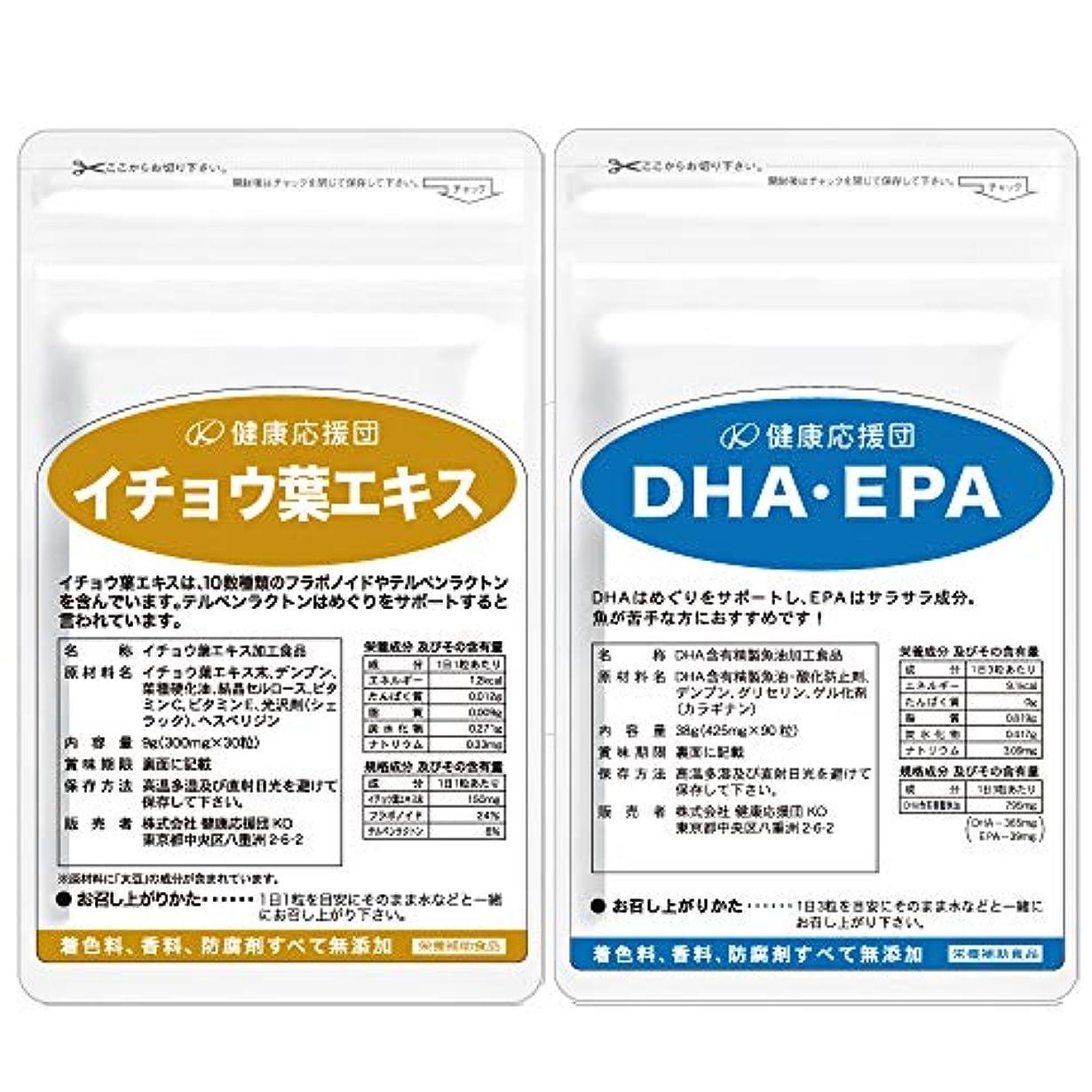 正気人類押し下げるサラサラ巡りセット DHA?EPA + イチョウ葉エキス セット