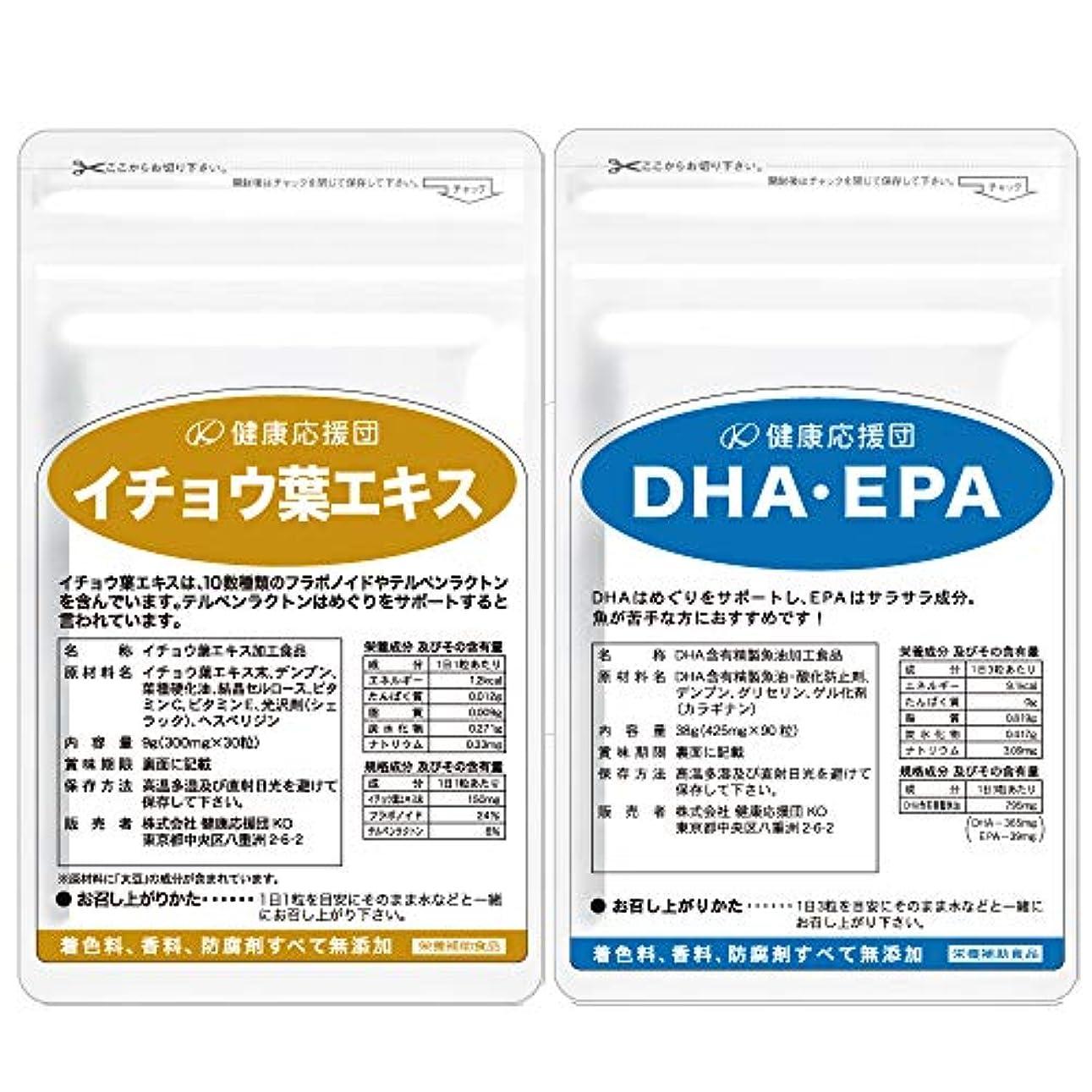 明るくする叫び声成人期サラサラ巡りセット DHA?EPA + イチョウ葉エキス セット