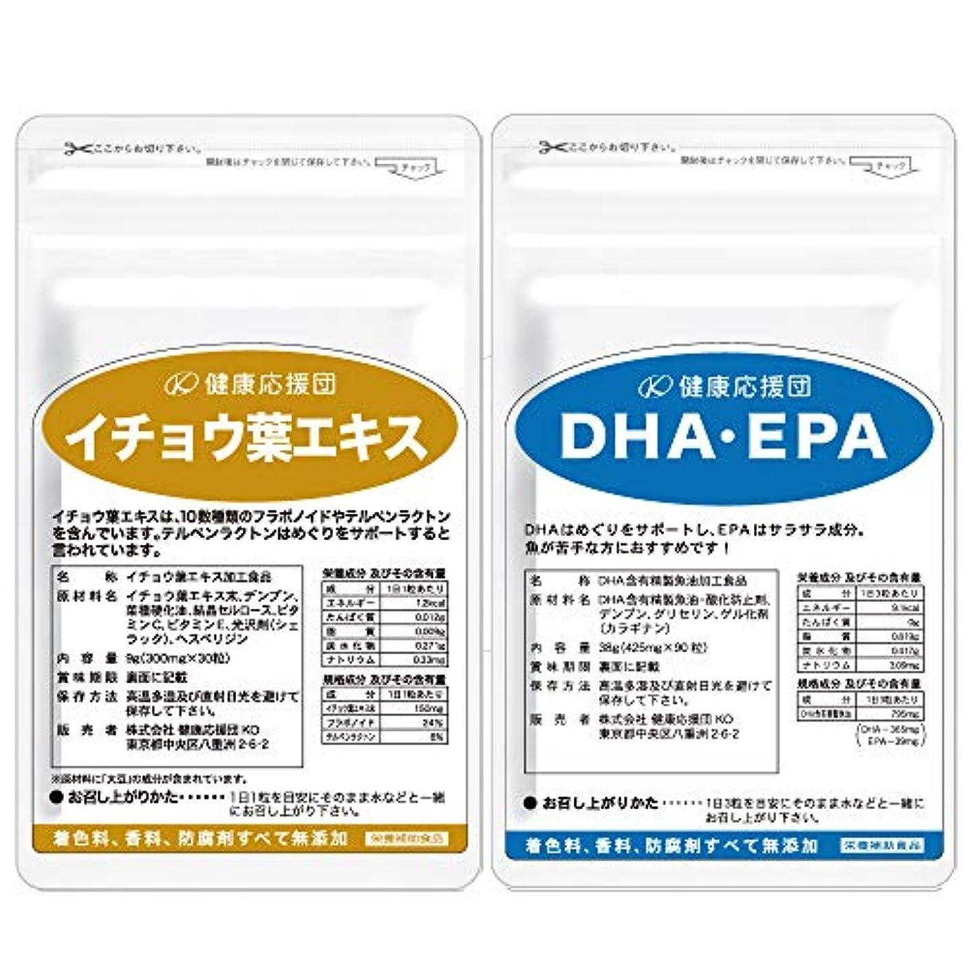 猟犬鬼ごっこ賛美歌サラサラ巡りセット DHA?EPA + イチョウ葉エキス セット