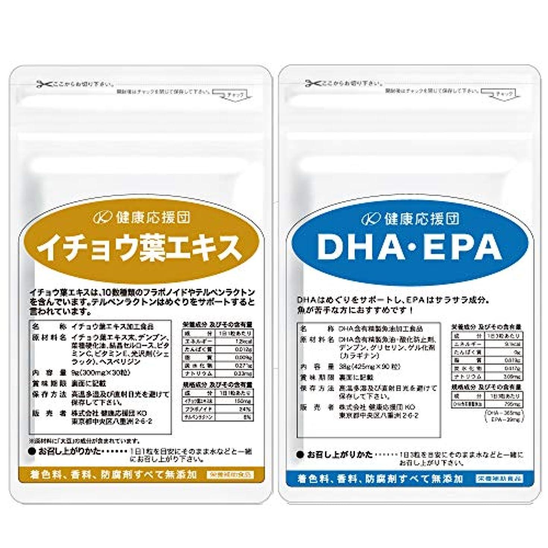 洋服基礎恐ろしいサラサラ巡りセット DHA?EPA + イチョウ葉エキス セット