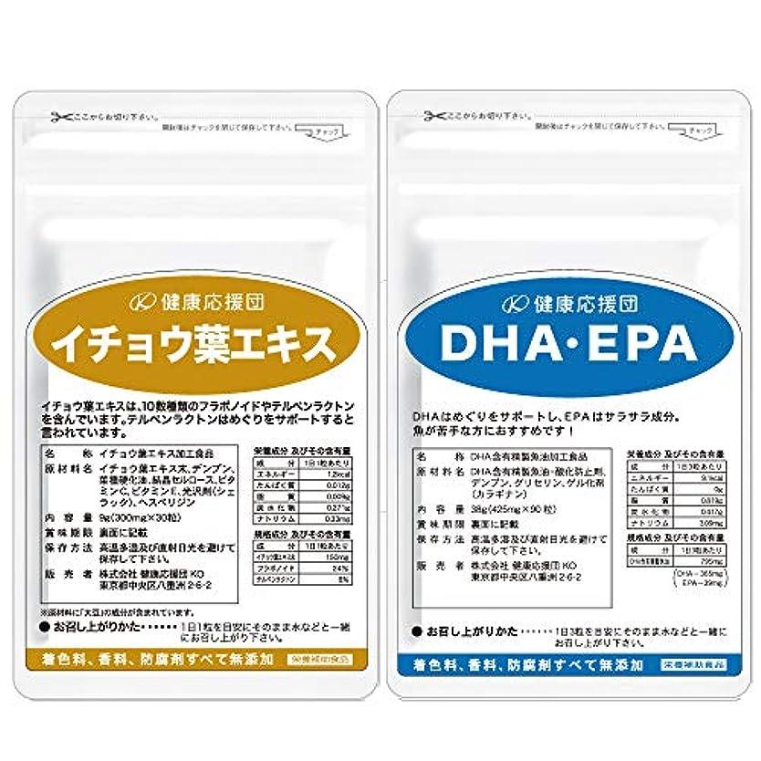 漏斗ヘクタール難破船サラサラ巡りセット DHA?EPA + イチョウ葉エキス セット