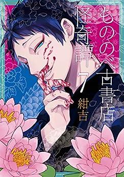 [紺吉]のもののべ古書店怪奇譚 7巻 (マッグガーデンコミックスBeat'sシリーズ)
